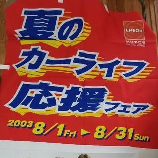 トキオ(TOKIO)のTOKIO★ENEOSのぼり2セット(アイドルグッズ)