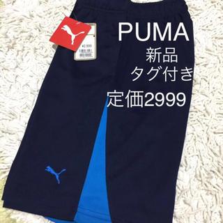 プーマ(PUMA)のPUMAプーマハーフパンツ 新品タグ付き140(パンツ/スパッツ)