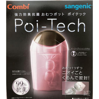 コンビ(combi)のおむつポット Poi-Tech カセット1個、説明書セット(紙おむつ用ゴミ箱)