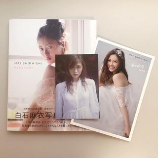 パスポート 白石麻衣写真集 乃木坂46卒業記念 限定カバー版