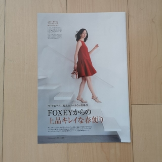 フォクシー(FOXEY)の[FOXEY]ブローシャー(ファッション)
