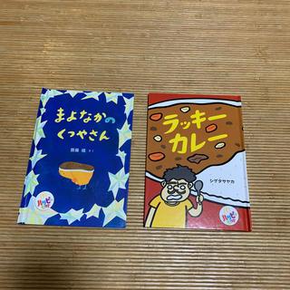 マクドナルド(マクドナルド)のマクドナルド ハッピーセット 絵本 2冊セット 美品 (絵本/児童書)