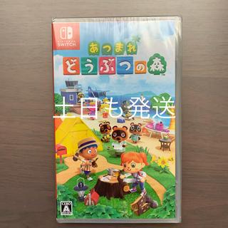 Nintendo Switch - 【新品未開封】あつまれ どうぶつの森 Switchソフト