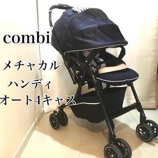 combi - 【美品♡綺麗♡清掃済】combi メチャカルハンディオート4キャス ベビーカー
