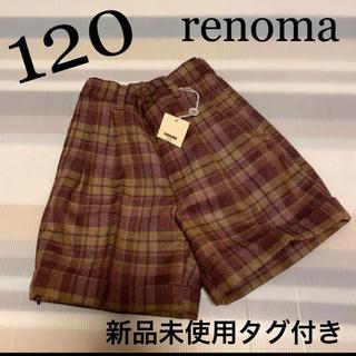レノマ(RENOMA)の120cm男女兼用 女の子男の子 赤色チェックのショートパンツ 短パン ゴム(パンツ/スパッツ)