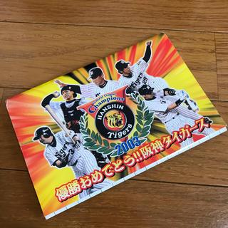 ハンシンタイガース(阪神タイガース)の阪神優勝 記念葉書(記念品/関連グッズ)