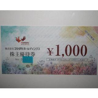コシダカ株主優待券 1000円×5枚 (5000円分)