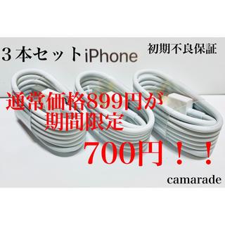 iPhone - iPhone充電器