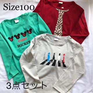 【新品未使用】 キッズボーイズ 長袖Tシャツ3枚セット  サイズ100