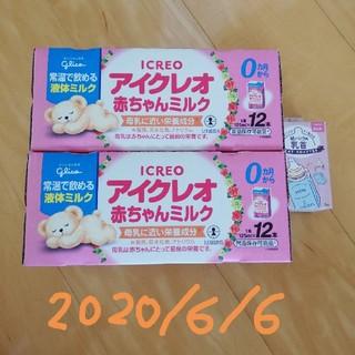 グリコ - アイクレオ 液体ミルク 24本 紙パック用乳首