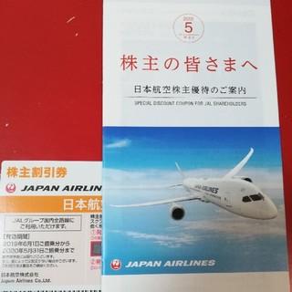 JAL(日本航空) - 日本航空株主優待券