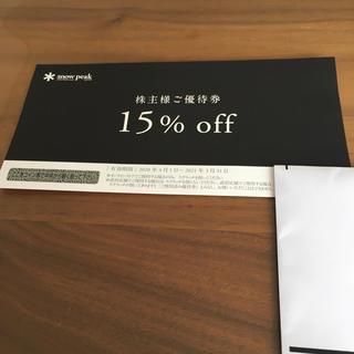 Snow Peak - スノーピーク 株主優待 15% off