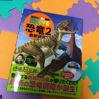 講談社 - MOVE 図鑑 恐竜2 新品 恐竜 恐竜図鑑 講談社 未開封 未使用 DVD付き