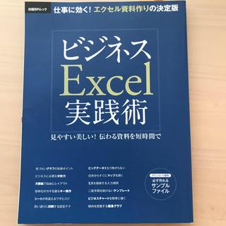 ビジネスExcel実践術 Word実践術 ②冊セット(コンピュータ/IT)