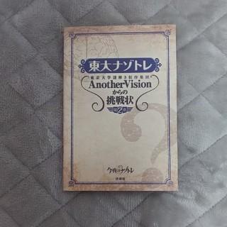 東大ナゾトレ 東京大学謎解き制作集団AnotherVisionか 第2巻
