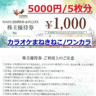 5000円分★カラオケまねきねこ★コシダカ株主優待券(1000円券×5枚)