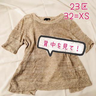 ニジュウサンク(23区)の【極美品】23区 麻100%半袖ニット 32 XS 背中開き 小さいサイズ(ニット/セーター)