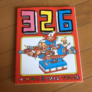 326 ナカムラミツル作品集