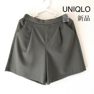 UNIQLO - 【新品】UNIQLO フレア ショートパンツ
