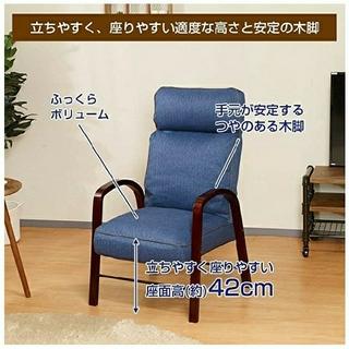 高座椅子 ハイバック ブルー ボリュームクッション 木製肘付インテリアチェア(ハイバックチェア)