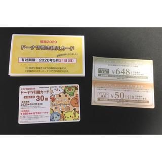 ミスド ドーナツ引き換えカード 30個分 引換券 ポケモン 福袋 割引(フード/ドリンク券)