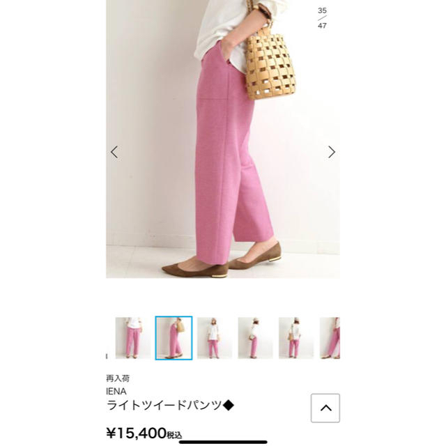 IENA(イエナ)のライトツイードパンツ レディースのパンツ(クロップドパンツ)の商品写真