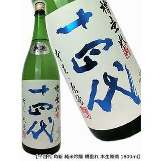 十四代 槽垂れ 本生原酒 1800ml