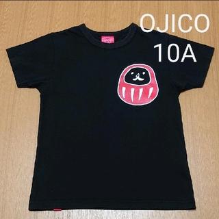【OJICO】オジコ だるまTシャツ 10A(140-150)