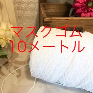 ますくゴム☆10メートル☆日本製☆ハンドメイド✩.*˚