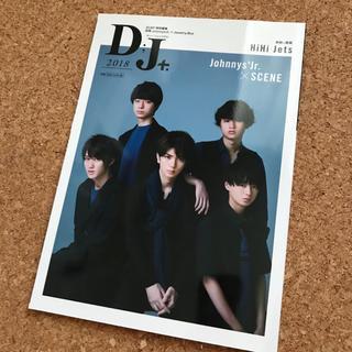 ジャニーズJr. - D;J+ Johnnys'Jr.×SCENE 2018