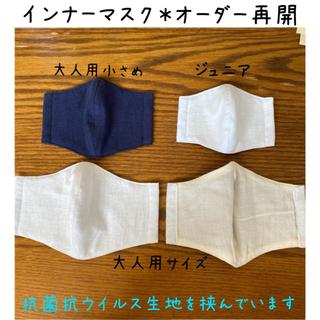 インナーマスク オーダー生地見本ページ