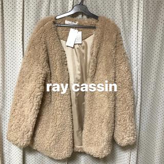 レイカズン(RayCassin)のファーコート プードルコート(毛皮/ファーコート)