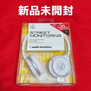 オーディオテクニカ(audio-technica)の【新品未開封】audio−technica ATH-S100 WH 白 ホワイト(ヘッドフォン/イヤフォン)