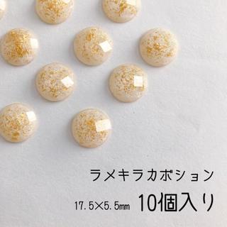 ゴールド  ラメキラ  カボション アクリルパーツ  ピアスパーツ バレッタ(各種パーツ)
