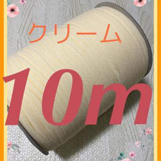 マスクゴム クリーム色10m