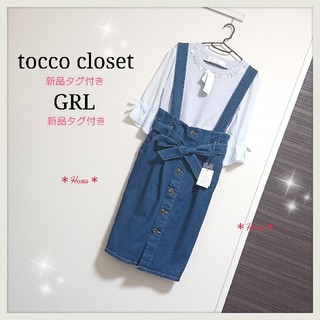tocco - 【coordinate販売】新品タグ付き*tocco closet*GRL