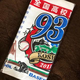アサヒシンブンシュッパン(朝日新聞出版)の高校野球 甲子園 第93回 記念グッズ タオル(記念品/関連グッズ)