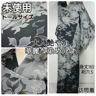 未使用 染め分け 友禅 訪問着 金彩 正絹 グレー 黒 紫 507