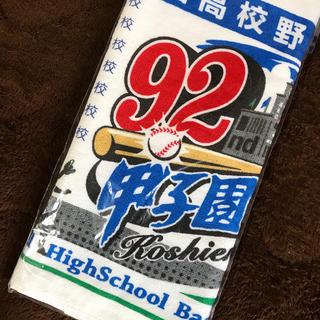 朝日新聞出版 - 高校野球 甲子園 第92回 記念グッズ タオル