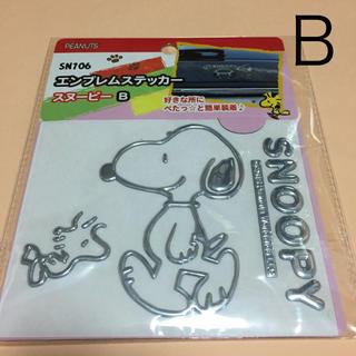 【B】スヌーピー   エンブレムステッカー