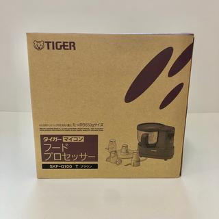 タイガー(TIGER)のタイガー マイコンフードプロセッサー  SKF-G100 T ブラウン(フードプロセッサー)