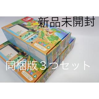 Nintendo Switch - どうぶつの森 switch 同梱版 3台セット