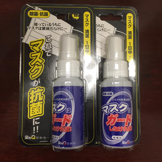 マスク抗菌スプレー 2個セット(日用品/生活雑貨)
