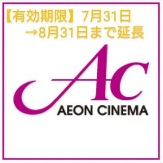 イオン(AEON)のイオンシネマ ACチケット 映画鑑賞(その他)