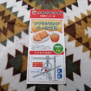 宇都宮餃子館 宇都宮インター店 ソフトドリンク サービス券(レストラン/食事券)