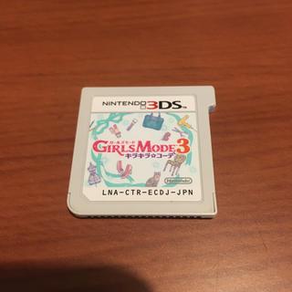 ニンテンドー3DS - ガールズモード3 キラキラコーデ 3ds