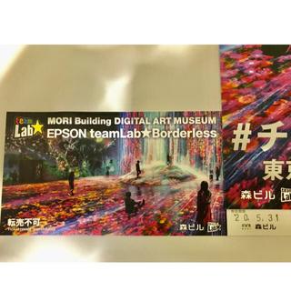 チームラボ チケット(美術館/博物館)
