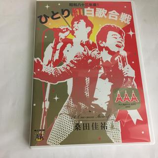桑田佳祐 ひとり紅白歌合戦 DVD 2枚 パンフレット有(ミュージック)