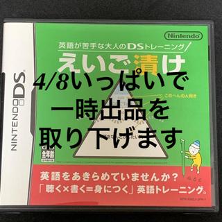 ニンテンドーDS - 英語が苦手な大人のDSトレーニング えいご漬け DS