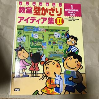 ガッケン(学研)の教室壁かざりアイディア集 II - ①(住まい/暮らし/子育て)